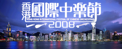 Hong Kong International Festival of Chinese Orchestras 2008