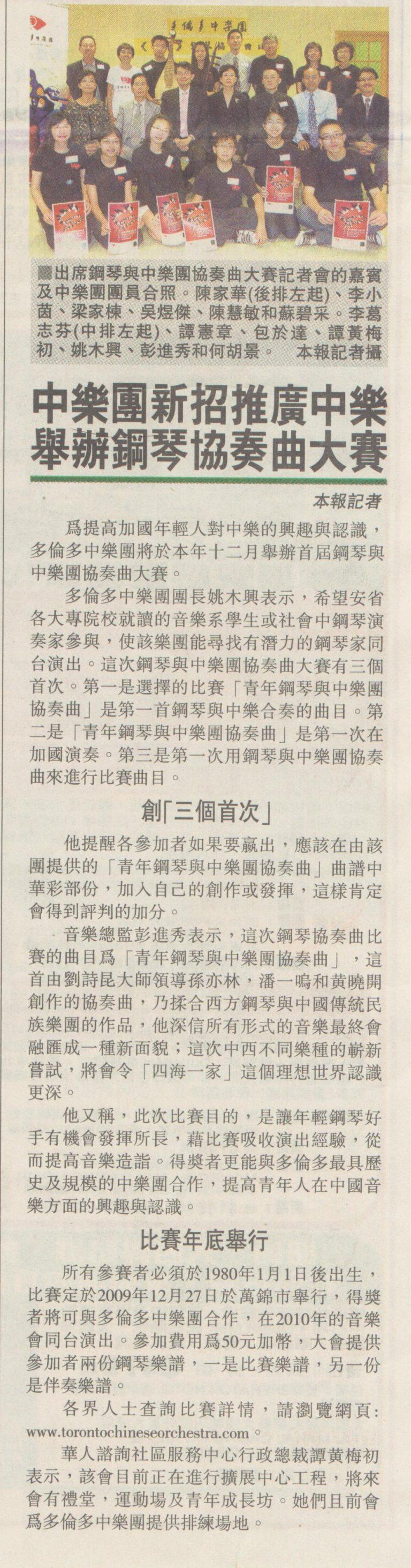 Sing Tao – Sep. 5, 2009 星島日報