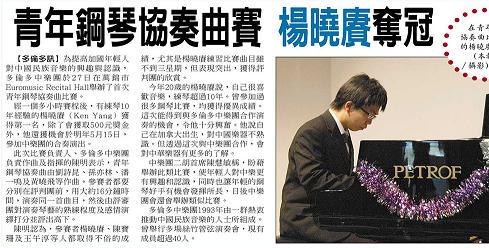 世界日報2009年12月28日: 青年鋼琴協奏曲賽 楊曉賡奪冠