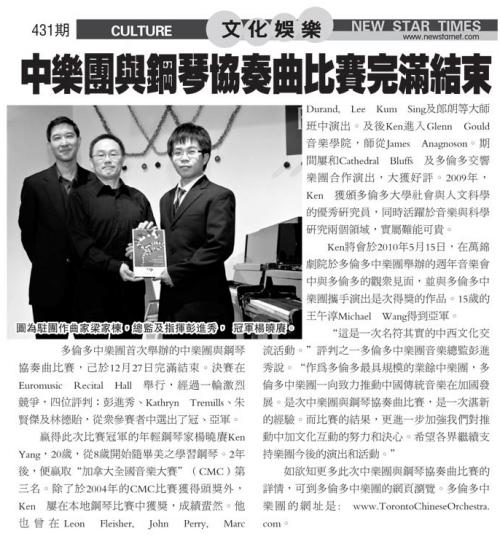 星網﹕2010年1月1日:中樂團與鋼琴協奏曲比賽完滿結束