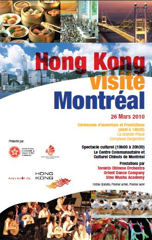 Hong Kong comes to Montreal 繽紛香港耀滿城