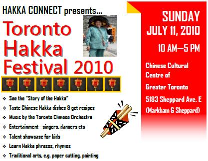Toronto Hakka Festival 2010
