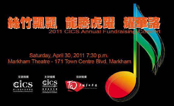 Press Release: 2011 CICS Annual Fundraising Concert