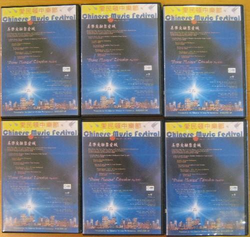 2010 Edmonton Chinese Music Festival DVD