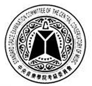 2010 Overseas Music Standard Grade Examination 海外中樂演奏水平等級考級