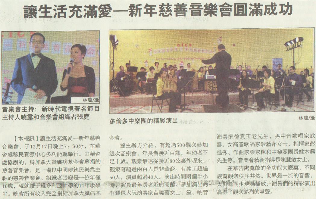 北辰時報2010年12月25日﹕讓生活充滿愛 – 新年慈善音樂會圓滿成功
