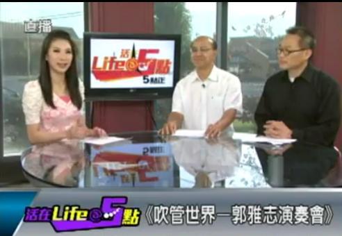 2011-09-26 WOW TV: 活在五點 - 《吹管世界 — 郭雅志演奏會》