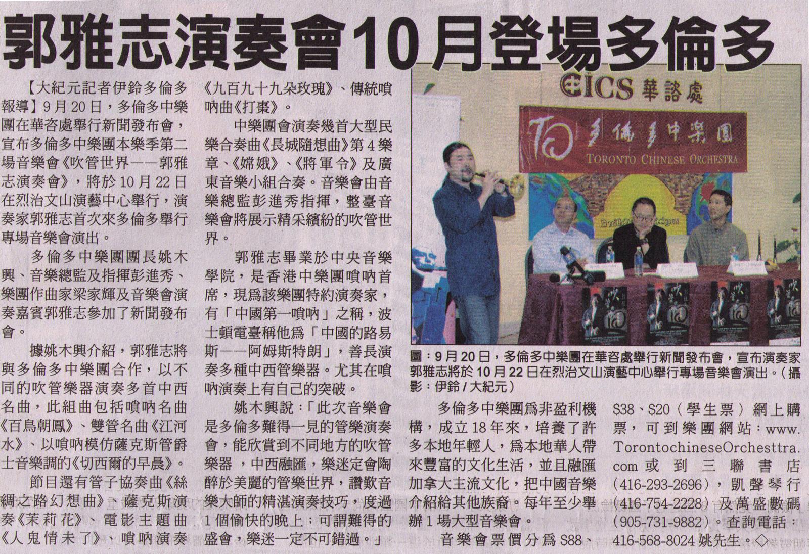 2011年9月21日大紀元:  郭雅志演奏會10月登場多倫多