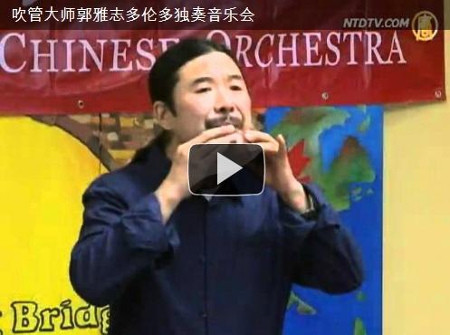 2011年9月21日新唐人電視: 吹管大師郭雅志多倫多獨奏音樂會