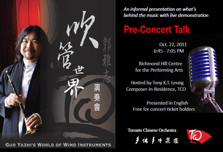 Pre-concert Talk