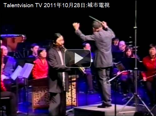 Talentvision TV 2011年10月28日:城市電視