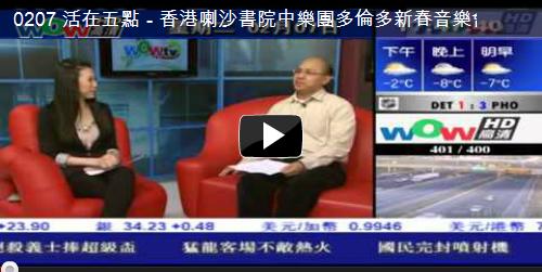 2012-02-07 WOWtv: 活在五點 – 香港喇沙書院中樂團多倫多新春音樂會