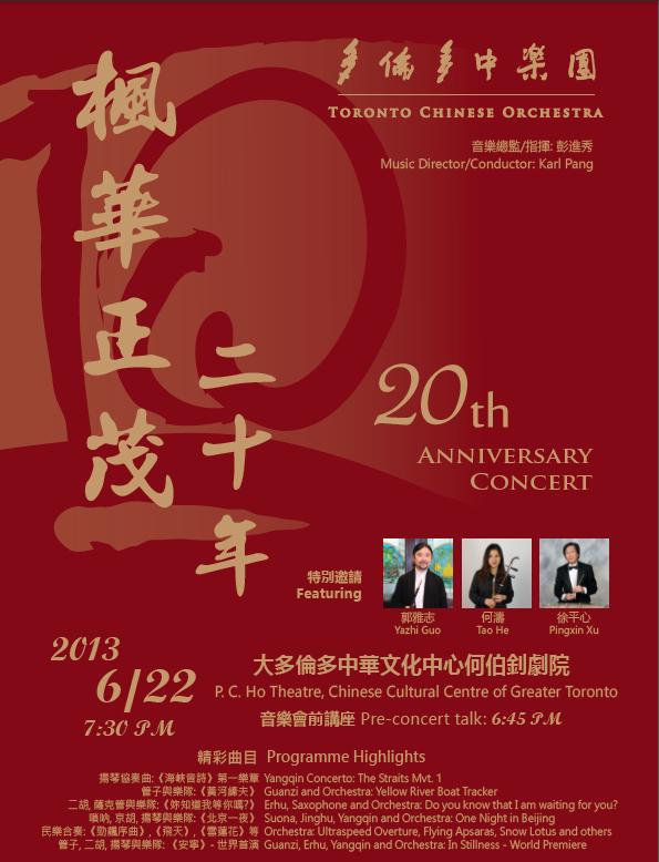 新聞稿:《楓華正茂二十年》音樂會六月二十二日何伯釗劇院舉行