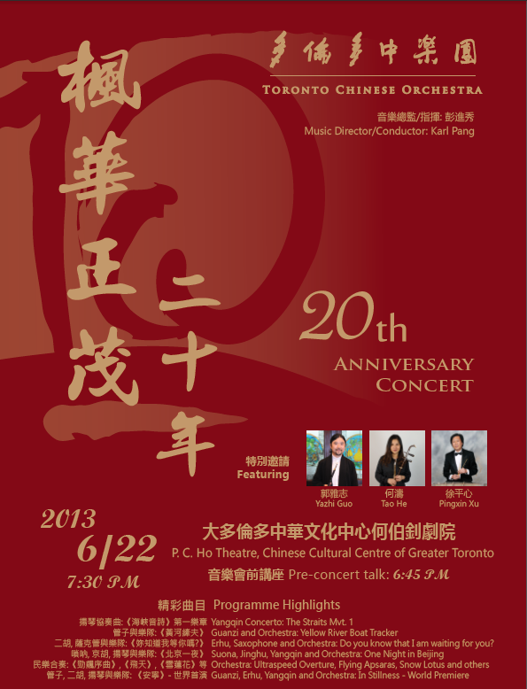 2013-06-22 20th Anniversary Concert 楓華正茂二十年