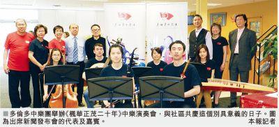 2013年5月30日星島日報:《楓華正茂二十年》中樂演奏會