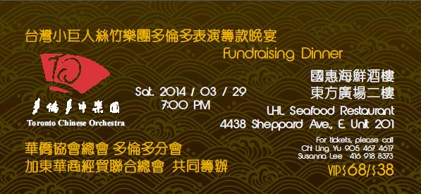 2014 Fundraising dinner