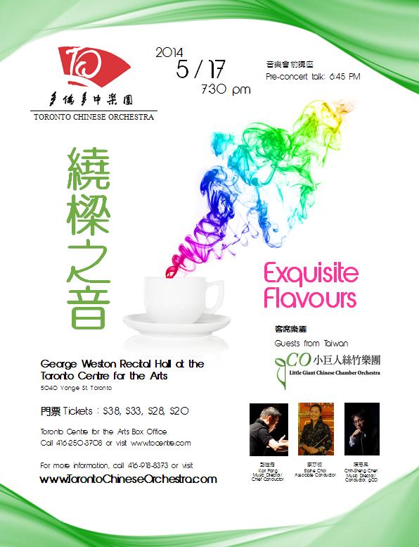 2014 Concert Sponsorship