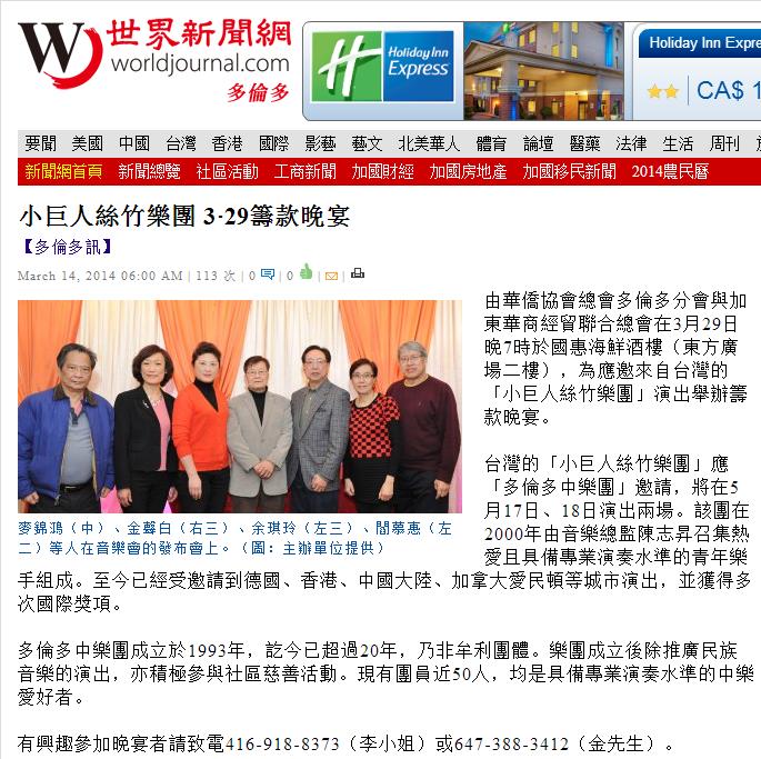2014年3月14日世界日報: 小巨人絲竹樂團 3‧29籌款晚宴