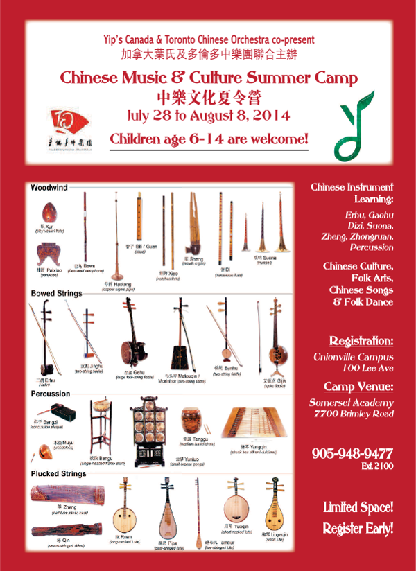 2014 Summer Camp: co-presented with Yip's Canada