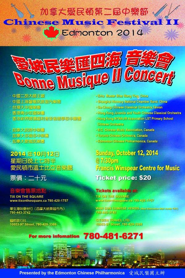 Chinese Music Festival II – Edmonton 2014