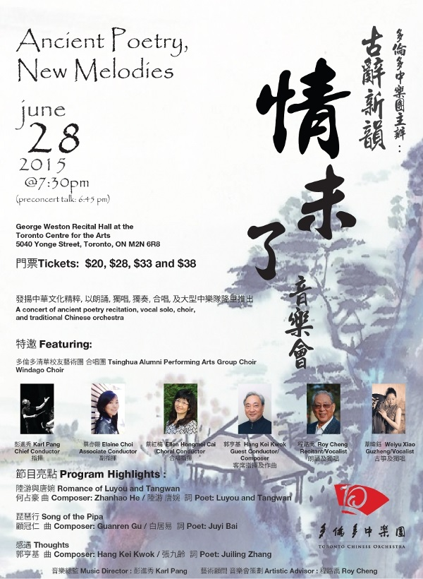 Concert 2015 音樂會: Ancient Poetry, New Melodies《古辭新韻  情未了》