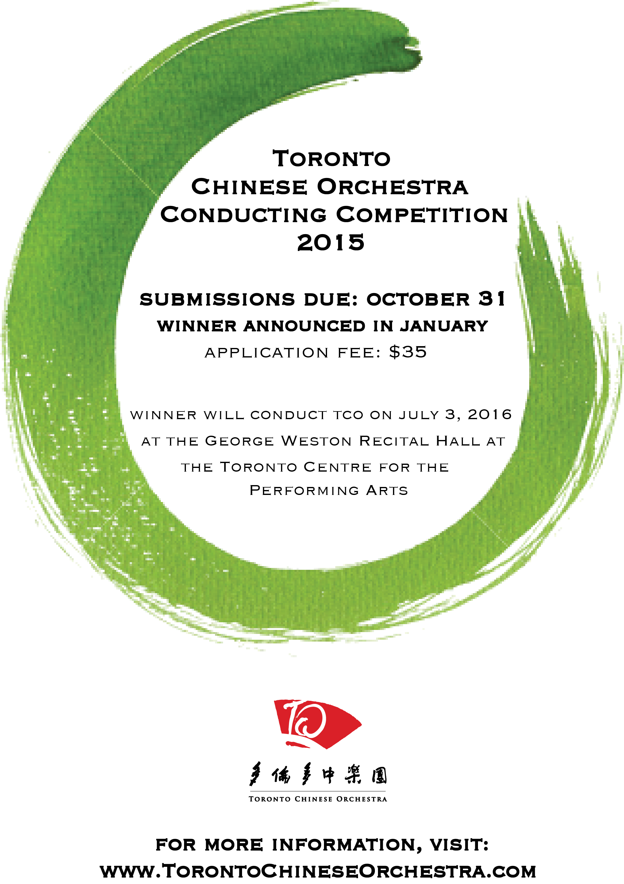 Extended Deadline: Nov. 8, 2015 – Toronto Chinese Orchestra Conducting Competition 2015