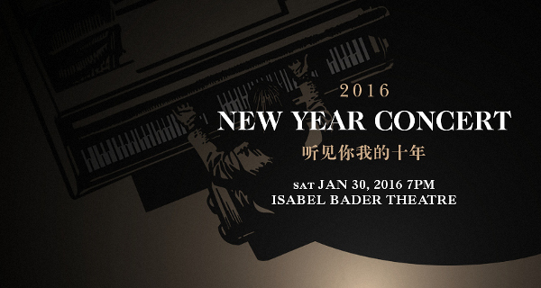2016 UTChinese Network New Year Concert