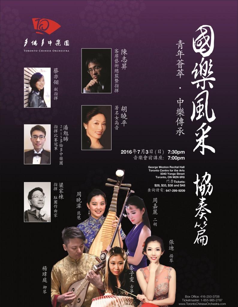 2016-07-03-concert-ch