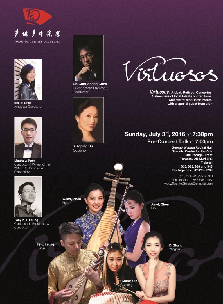 2016-07-03 Concert: Virtuosos 國樂風采 協奏篇