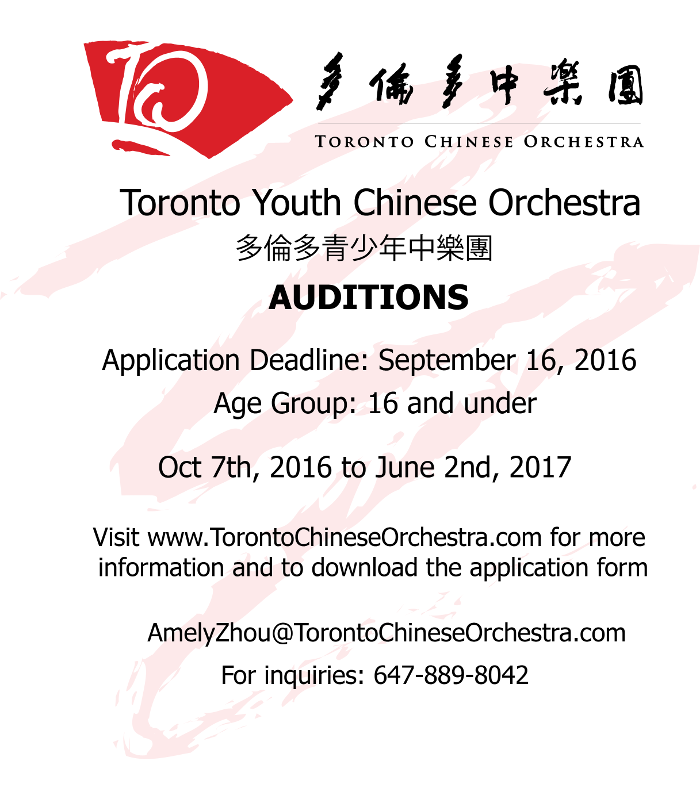 Audition for Toronto Youth Chinese Orchestra 多倫多青少年中樂團