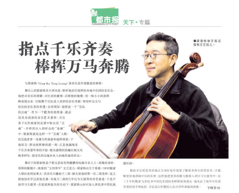 2017-09-08 Singtao Canadian City Post: Composer-in-Residence Tony K.T. Leung