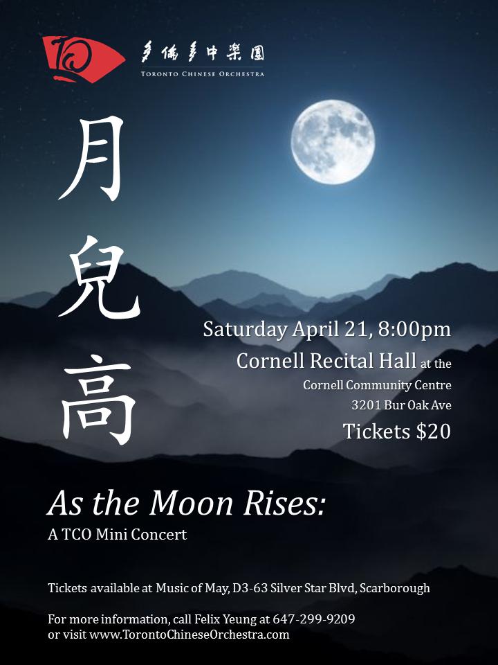 2018-04-21 As the Moon Rises: A TCO Mini Concert 月兒高