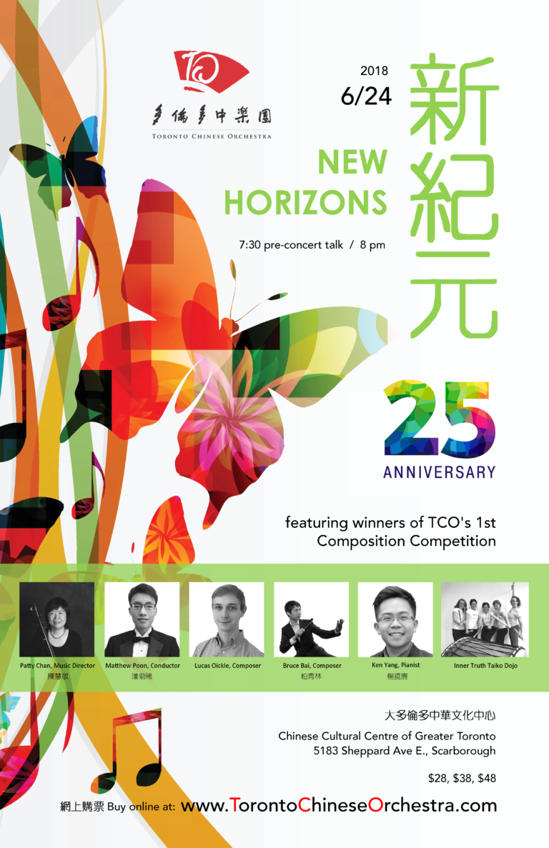 2018-06-24: New Horizons: Celebrating 25 years of TCO 新紀元