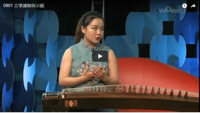 2018-08-01: WOWTV Interview – Lina Cao, guzheng