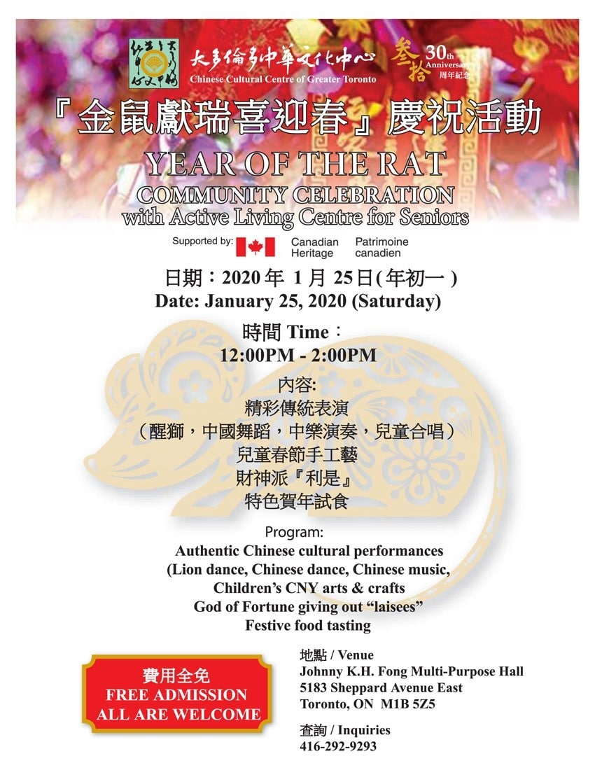 Chinese New Year celebration at the Chinese Cultural Centre of Greater Toronto