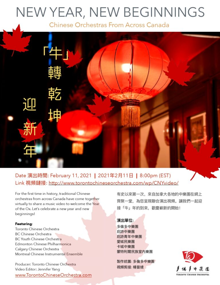 """New Year, New Beginnings: Chinese Orchestras from across Canada"" video project"